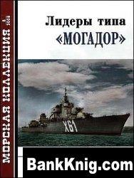 "Журнал Морская коллекция 8 - 2008 - Лидеры типа ""Могадор""  3,6Мб"