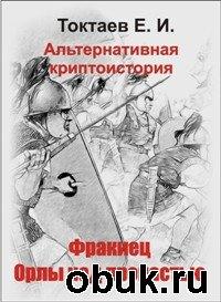 Книга Евгений Игоревич Токтаев. Фракиец. Орлы над пропастью