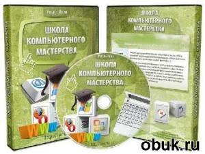 Книга Школа кoмпьютepнoго маcтeрствa. Обучaющий видеoкypc (2012)