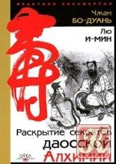 Книга Раскрытие секретов даосской алхимии