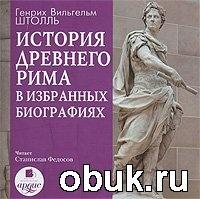 Аудиокнига Генрих Вильгельм Штолль. История Древнего Рима в избранных биографиях (аудиокнига)
