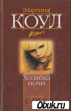 Книга Мартина Коул. Хозяйка ночи