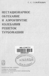 Книга Нестационарное обтекание и аэроупругие колебания решёток турбомашин