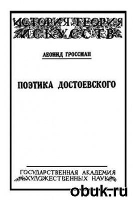 Книга Поэтика Достоевского