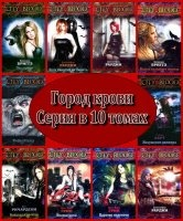 Книга Серия Город крови в 10 томах (2010 – 2011) FB2, PDF, DOC