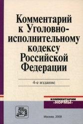 Комментарий к Уголовно - исполнительному кодексу Российской Федерации