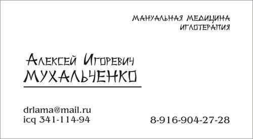Индивидуальная визитка