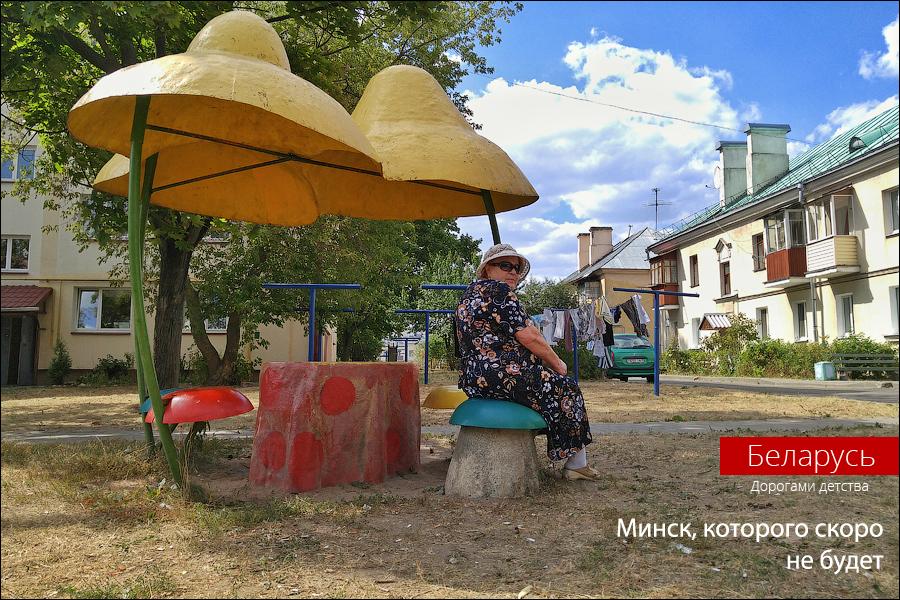 Минск из прошлого