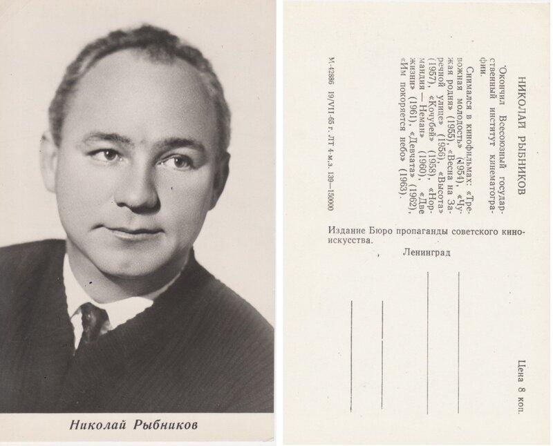 Издание бюро пропаганды советского киноискусства открытки