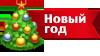 Новогодние мобильные анимации 240x320