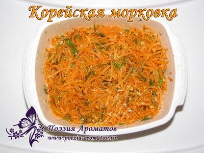 Морковь по-корейски рецепт с уксусом