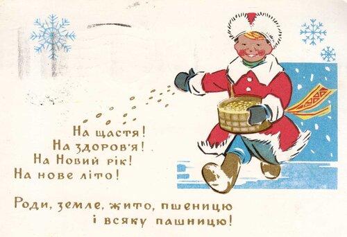 Украинская открытка