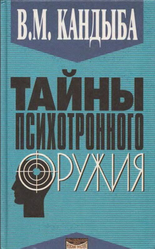 Кандыба виктор михайлович книги скачать бесплатно