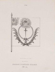 Ротное голубое знамя. 1706
