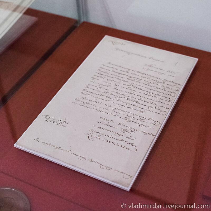 Письмо князя Г.А. Потемкина. 5 апреля 1786 года о присоединении Херсонеса к России.