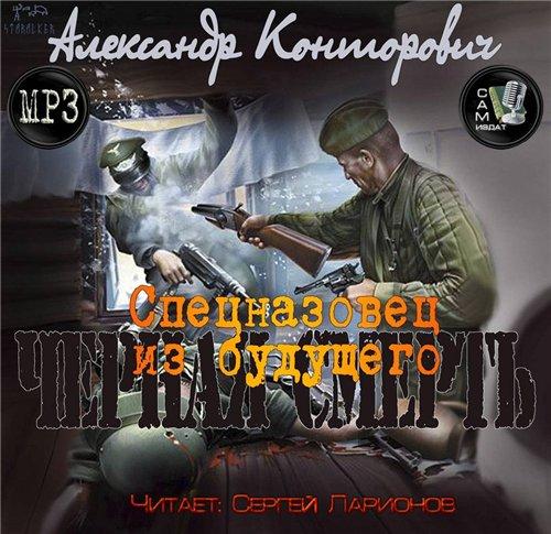 Аудиокнига - Александр Конторович. Черная смерть. Спецназовец из будущего