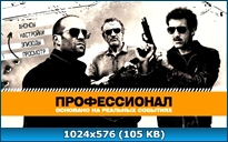 Профессионал / Killer Elite (2011) DVD9 + DVD5 + DVDRip
