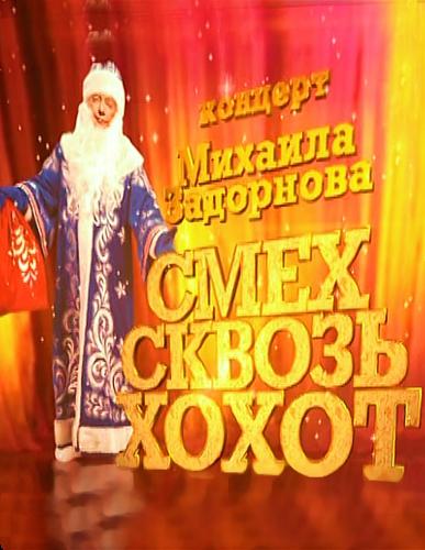 Михаил Задорнов. Смех сквозь хохот! (2012) SATRip
