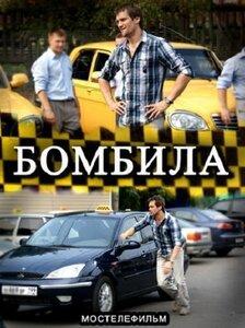 сериал Бомбила - обложка