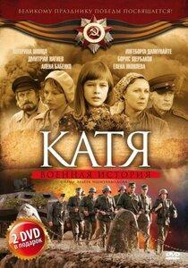 сериал Катя: Военная история - обложка