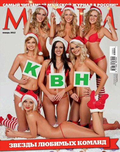 Голые КВН-щицы в журнале Maxim