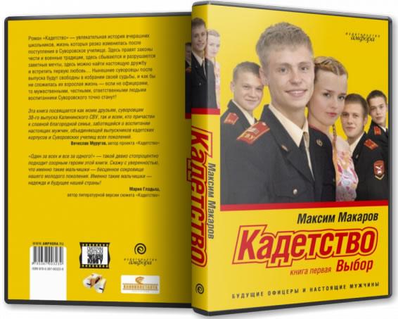 Кадетство / серии 1-160 из 160 (2006-2007/SATRip/Все 3 сезона)