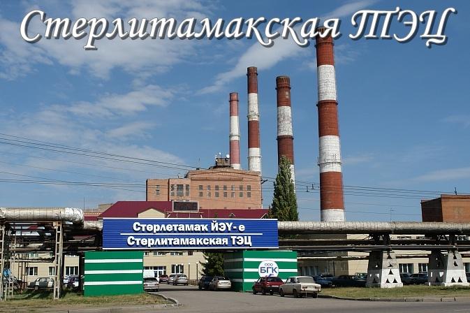 Стерлитамакская ТЭЦ.JPG