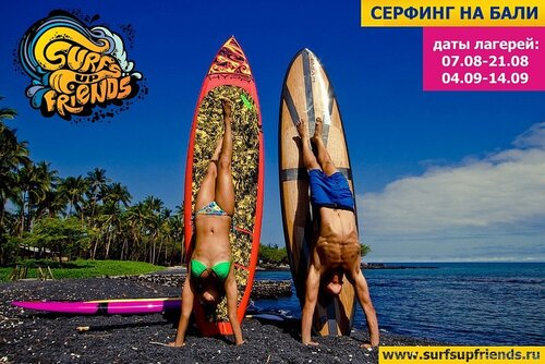 Отчет SurfsUpFriends Bali Camp'11