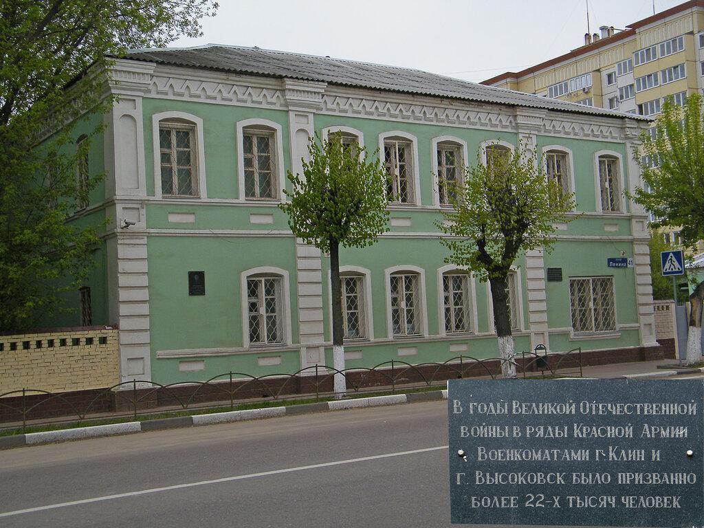 город Клин, Подмосковье, города России