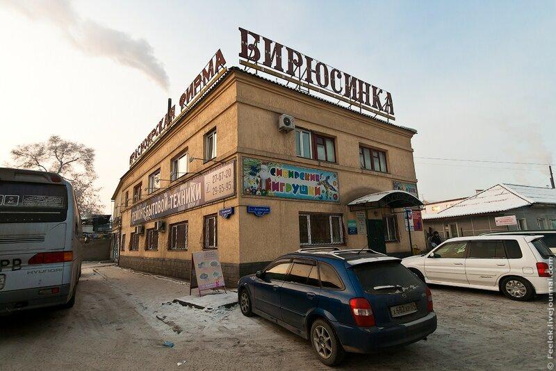 "Фабрика игрушек ""Бирюсинка"""