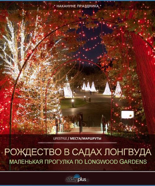 Рождество в Лонгвуде. Прогулка по Longwood Gardens