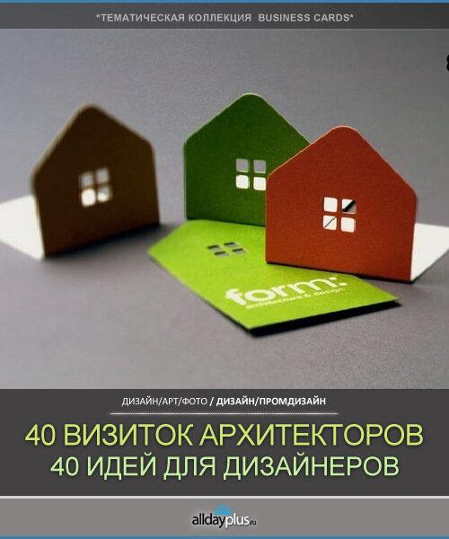 Визитные карточки архитекторов, 40 впечатляющих образцов