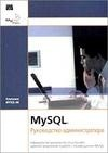 Справочное руководство по MySQL версии 4.0.11-gamma