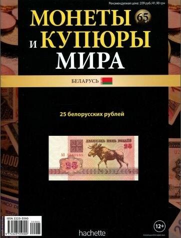 Книга Журнал: Монеты и купюры мира №65(2014)