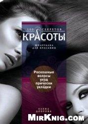 Книга Роскошные волосы. Уход, прически, укладки