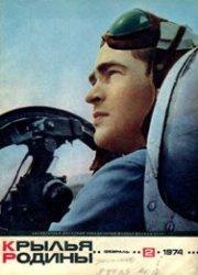 Журнал Крылья Родины №2 1974