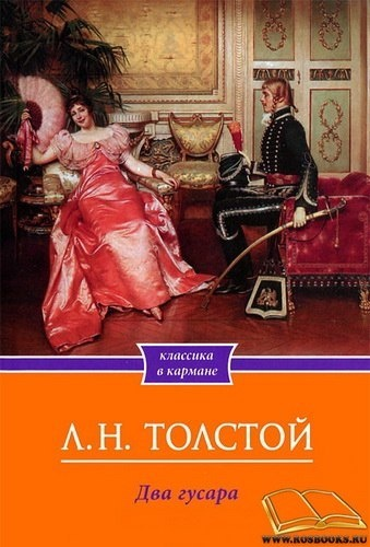 Книга Лев Толстой Два гусара