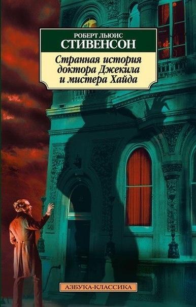 Книга Роберт Льюис Стивенсон Странная история доктора Джекила и мистера Хайда