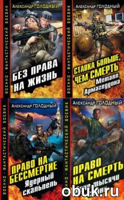 Книга Александр Голодный - Без Права на Жизнь. Книги 1-4 (Аудиокнига)