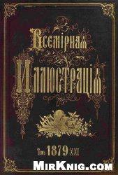 Журнал Всемирная иллюстрация 1879, том 21