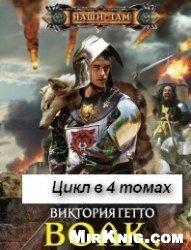 Книга Волк. Цикл в 4 томах