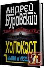 Книга Холокост. Были и небыли /Аудио