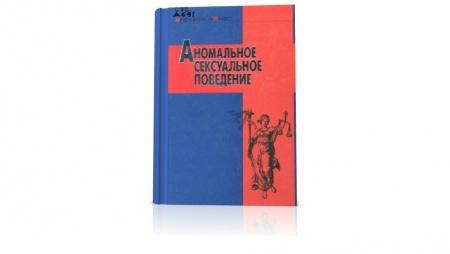 Книга В монографии «Аномальное сексуальное поведение» рассмотрены принципы психопатологической и сексологической клинической диагност