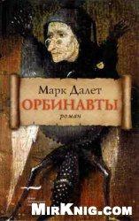 Книга Орбинавты