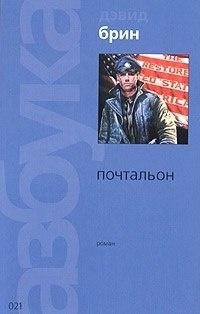 Книга Дэвид Брин Почтальон