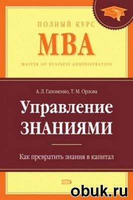 Книга Управление знаниями. Как превратить знания в капитал
