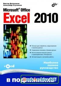 Книга MS Office, PDF, Excel, обучение