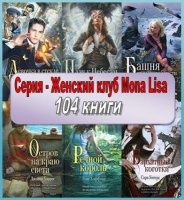 Серия - Женский клуб Mona Lisa (104 книги)