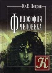 Книга Книга Философия человека