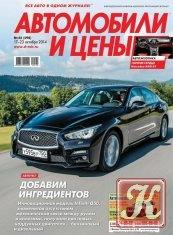 Книга Автомобили и цены № 42 октябрь 2014